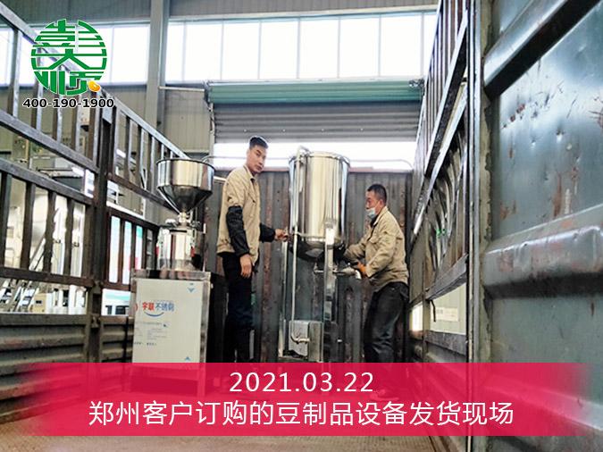 郑州客户订购的干豆腐设备安排装车发货现场