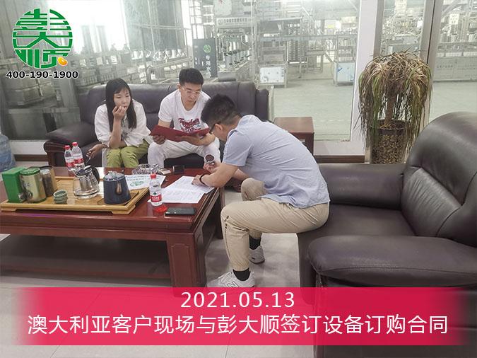 澳大利亚贺女士委托自己的朋友来到彭大顺厂家签订订购干豆腐机械设备合同