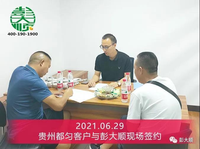 客户现场与彭大顺签订设备订购合同