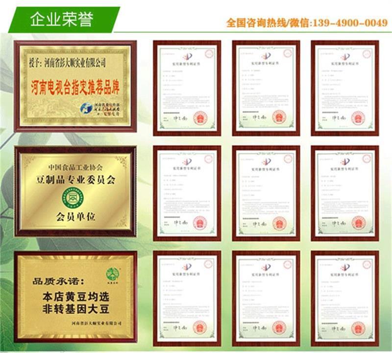 豆腐皮机器专利