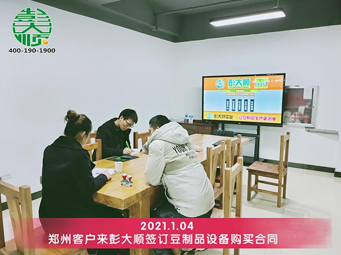 郑州连老板顺利签订全自动豆腐皮机一套