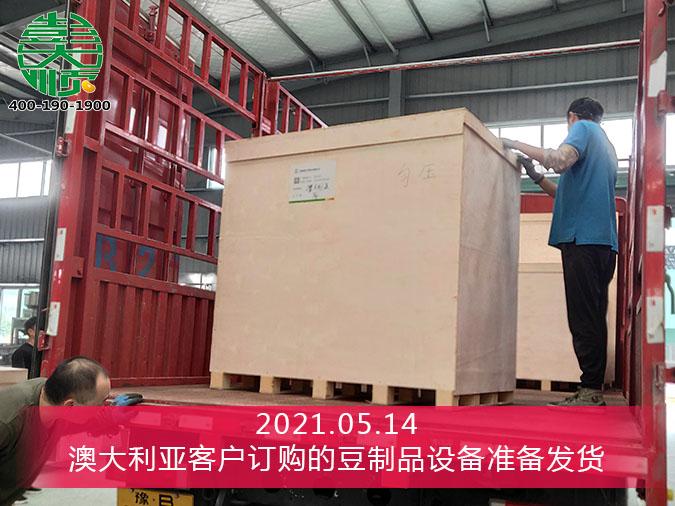 干豆腐机械设备发货现场