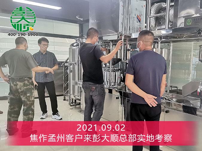 焦作客户订购磨浆机和豆腐成型机一套
