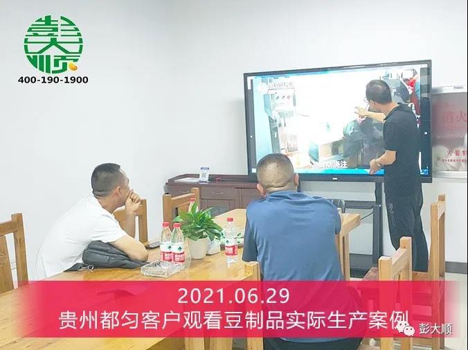 客户观看全自动豆腐皮机和豆腐机设备的视频